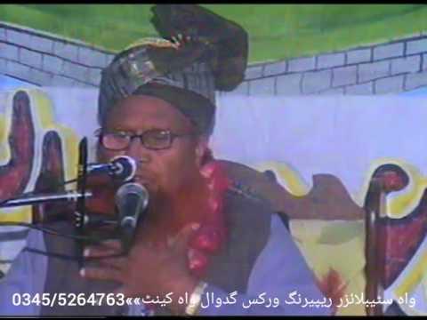Peer Fathe U Din chisti Multani