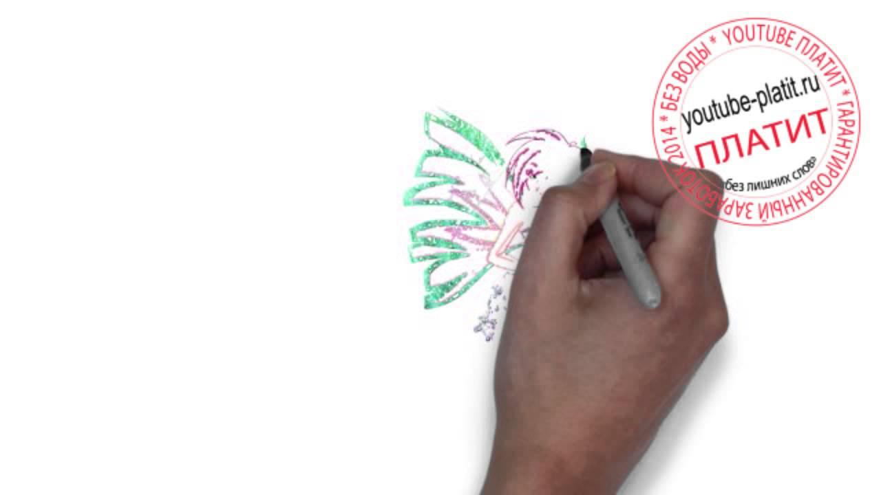 Мультики ВИНКС смотреть онлайн Как правильно карандашом ...  Как Нарисовать Винкс Блумикс