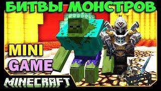 ч.16 Битвы Монстров Minecraft - Король Лич из мода на World of Warcraft