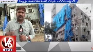 Building Collapse In Shaikpet | Heavy Rains | Hyderabad - V6 News