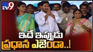 YCP CLP meeting to be held at 10 am today - TV9
