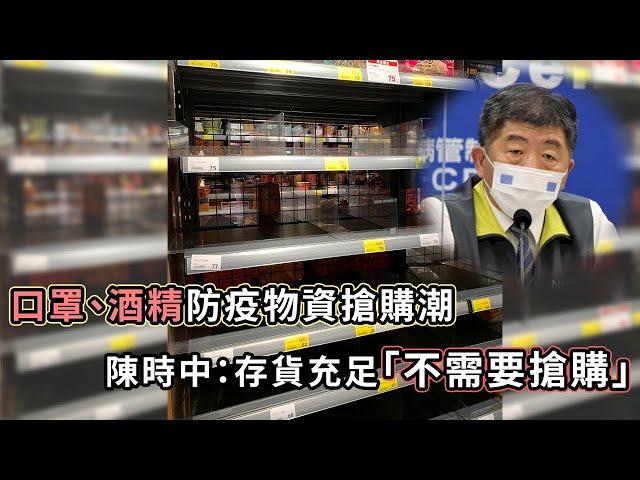 口罩、酒精、泡麵、罐頭防疫物資掀搶購潮  陳時中:存貨充足「不需要搶購」|鏡週刊