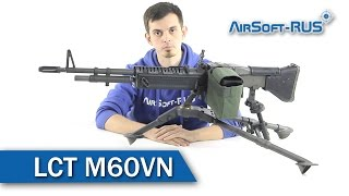 Страйкбольный пулемёт M60VN (M60VN AEG) и станок для пулемётов М60 / М2 от LCT
