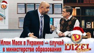 Илон Маск в Украине —  случай в министерстве образования | Дизель cтудио