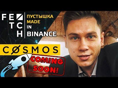 Криптовалюта Fetch пустышка Made In Binance L О монете Cosmos Network (ATOM)