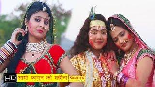आयो फागुन का महीना || Aayo Fagan Ka Mahina || Krishan Holi Bhajan 2016