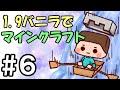 【マインクラフト】1.9バニラでマインクラフト part6【ゆっくり実況】
