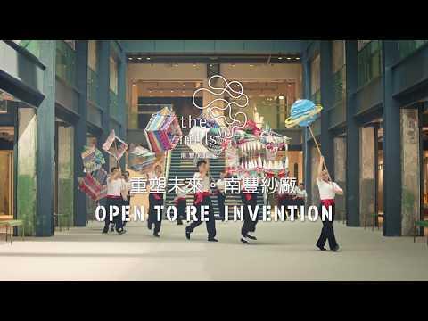 南豐紗廠 重塑未來 The Mills - Open to RE-INVENTION