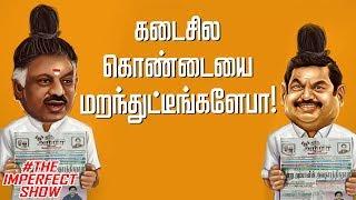 கேரளாவை பழி வாங்குகிறதா மோடி அரசு? | தி இம்பர்ஃபெக்ட் ஷோ
