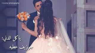 ياكل الدني//جوزيف عطيه//زفه اعراس