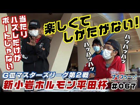 ボートレース【ういちの江戸川ナイスぅ〜っ!】#067 楽しくてしかたがない!