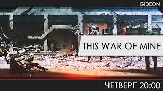 This War of Mine - Война, война никогда не меняется...