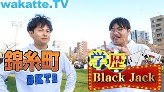 ほぼ千葉のギリギリな東京都に高学歴は見つかるのか!?錦糸町で学歴Black Jack!【wakatte.TV】#336
