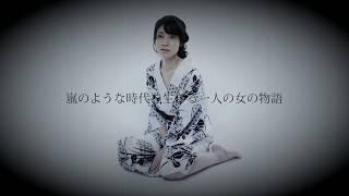 metro第10回公演「青鬼の褌を洗う女」 ○キャスト:月船さらら 綾田俊樹 ...