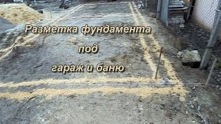 Строительство гаража и бани./ Разметка  фундамента под гараж и баню.(, 2016-03-27T07:43:57.000Z)