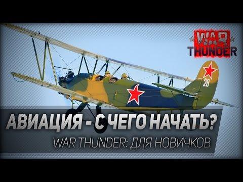 War Thunder #5: Авиация - с чего начать? Видео для новичков.