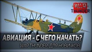 War Thunder #5: Авиация - с чего начать? Видео для новичков.(Как научиться летать в игре War Thunder и не сжечь себе стул? О несложном способе приобретения базовых навыков..., 2016-09-22T05:00:01.000Z)