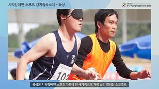 시각장애인 스포츠 경기 종목 소개입니다:)