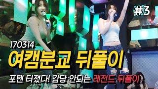 170314 [3] 여자4명 이면 '최군'도 감당 안되는 [여캠분교] 레전드 뒤풀이 방송!! - KoonTV