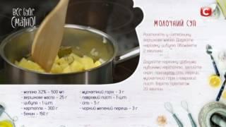 Рецепт: Молочный суп — Все буде смачно. Сезон 4. Выпуск 19 от 29.10.16