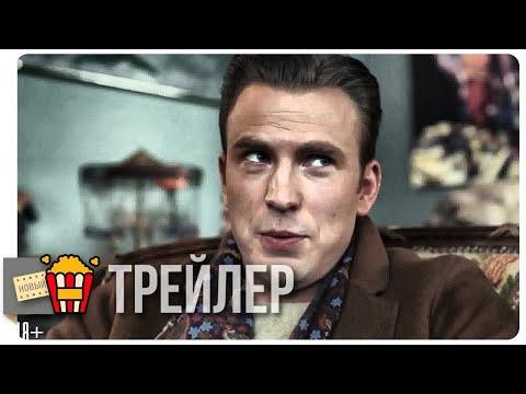 ДОСТАТЬ НОЖИ — Официальный русский трейлер | 2019 | Новые трейлеры