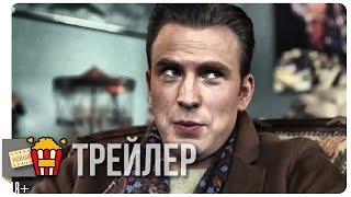 ДОСТАТЬ НОЖИ — Официальный русский трейлер   2019   Новые трейлеры