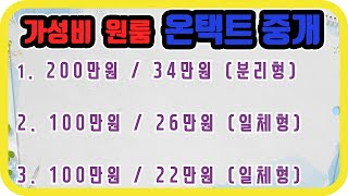 20.12.24 충남대 궁동 원룸 - 깔끔하고 저렴한 …