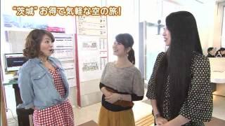 磯山さやかの旬刊!いばらき『茨城空港』(24年6月1日放送) 磯山さやか 検索動画 28