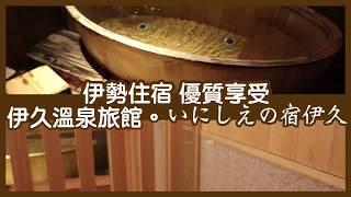 日本三重縣伊勢伊久溫泉旅館