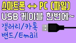(스마트폰→PC) 모든 종류 파일 가장쉽게 옮기기~ 이…