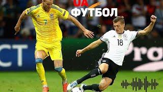 Украина Германия АУДИО онлайн трансляция матча