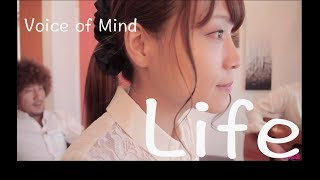 Voice of Mind 「Life」Music Video