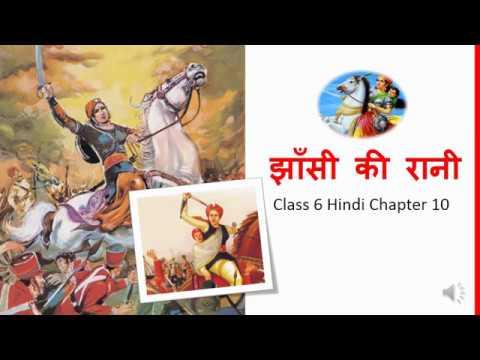 Happyclass - Jhansi ki rani, Hindi, CLASS 6 - NCERT CBSE