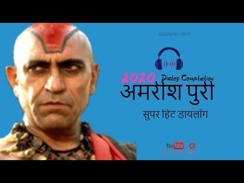 अमरीश पुरी का सुपर हिट डायलॉग - Amrish Puri Dialog Comptetion Dj Music (Full Vibration Mix) Dj Sunil