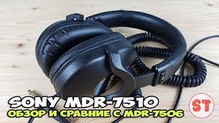 Sony MDR-7510 - обзор профессиональных мониторных наушников. Сравнение Sony MDR-7506 и Sony MDR-7510