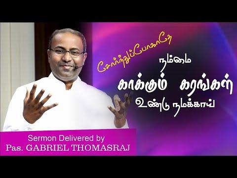Don't Give Up   Kaakkkum Karangal Undenakku   Pas.Gabriel Thomasraj   Tamil Christian Song