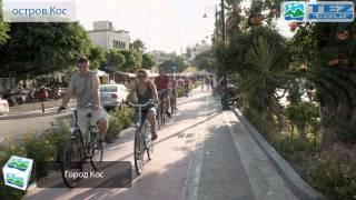 Греция, Кос - обзор курорта Кос и отелей от TEZ TOUR(Греция (Кос) - обзор туров и отелей на Косе от ТЕЗ ТУР. Туры в Грецию: http://tez-online.com/catalog/greciya - онлайн-бронировани..., 2013-04-01T21:30:49.000Z)