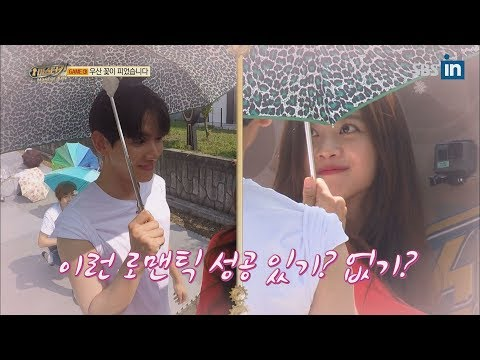 SBS-IN | Quick Hide Behind The Umbrellas And Baek Hyun Carries Jo Bo Ah Master Key Ep. 1 With EngSub