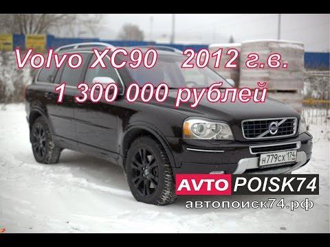 Покупка Volvo  XC90. Есть ли машины лучше?