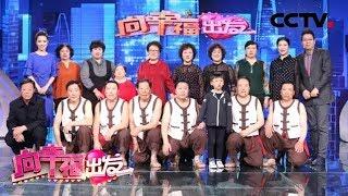 《向幸福出发》 20190604  CCTV综艺