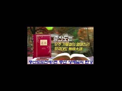 [증산도 도전]제1편 증산 상제님의 탄강