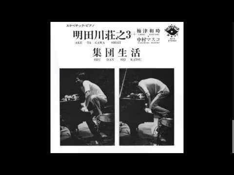 Moriyama Blues (Shoji Aketagawa Trio + Masuko Nakamura + Kazutoki Umezu)