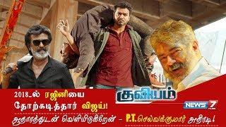 Kuviyam 14-12-2018 News7 Tamil Show