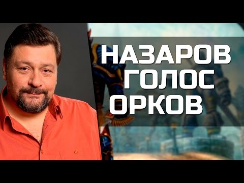 Дмитрий Назаров - Голос Орков (World Of Warcraft)