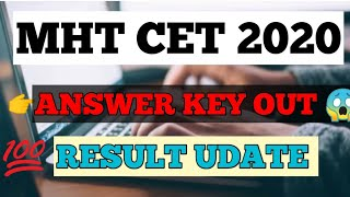 MHT CET 2020 RESULT DATE | MH CET RESULT UPDATE | MHT CET 2020