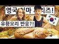 영국엄마가 유황오리를 처음 드셔 보신 순간!! 영국 엄마의 한국 즐기기 Day+7.1!!