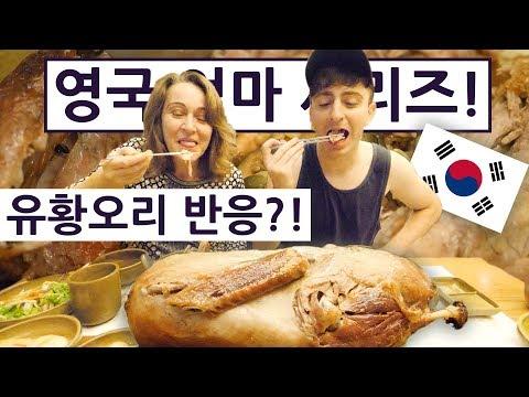 영국엄마가 유황오리를 처음 드셔 보신 순간!! 영국 엄마의 한국 즐기기 Day+7.1!! British Mum Series 2 Day 7.1!!