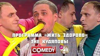 Пародия на программу «Жить здорово»/ The Кудяповы | Гавр и Олег Верещагин | Камеди Клаб