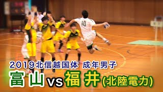 富山vs福井2019年8月18日 北信越国体成年男子