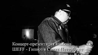 Презентация альбома ШЕFF - Гипноз (Санкт-Петербург)